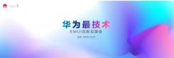 华为EMUI花粉年会:技术成为主要关键词