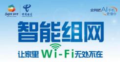"""享""""无线""""欢乐 北京电信智能组网开启智慧家庭未来"""
