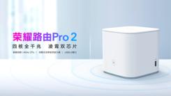 荣耀路由Pro 2搭载自研凌霄双芯片 售价349元