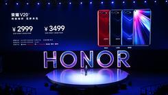 荣耀V20正式发布 2999元起众多科技于一身