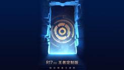 OPPO R17 Pro推王者定制版 1月7日正式亮相