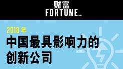 财富中文网发中国公司创新排行 华为、小米上榜