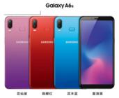 年轻手机推荐 三星Galaxy A6s成首选