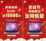 """性能轻薄本首选,华为MateBook 13笔记本掀起""""购机潮"""""""