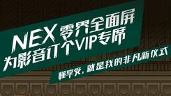 vivo NEX双屏版12.30开售 携众多爆品钜惠来袭