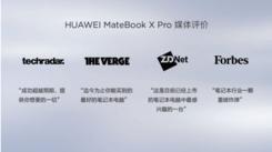 破局而上!集显版华为MateBook 13笔记本元旦首销