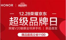 1228荣耀京东超品日荣耀V20首发 爆款最高立省1100元