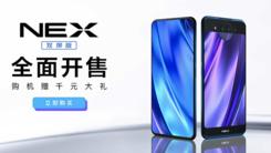 夜景三摄+10GB大内存 vivo NEX双屏版官网热卖中