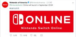 任天堂官宣Switch在线会员今年9月上线