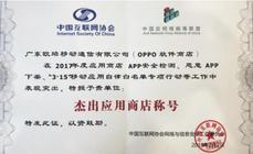 OPPO软件商店三获杰出应用商店称号