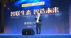 百立丰2018产业链峰会 黄明权说了啥?