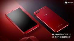 换手机 春节时尚首选华为nova2s相思红