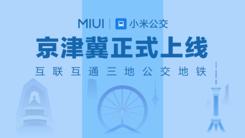 MIUI小米公交上线京津冀互联互通卡