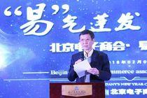 易电联百亿战略目标发布 开启全国招商
