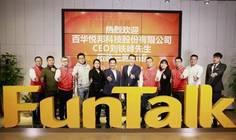 乐语中国与百华悦邦举行战略合作签约