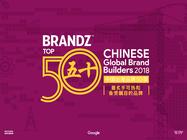 vivo列BrandZ中国出海品牌榜 创新认可