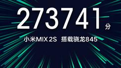 小米MIX 2S跑分27万 将在3月27日发布