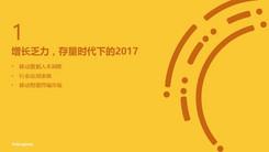TalkingData 2017移动互联网发展报告