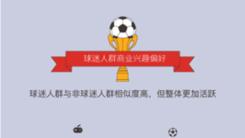 世界杯倒数一百天 你的营销系统升级吗
