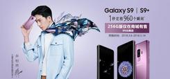 三星Galaxy S9|S9+手机正式登陆中国