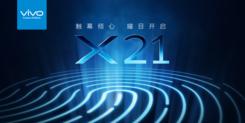 全新未来感,vivo X21新机海报公布!