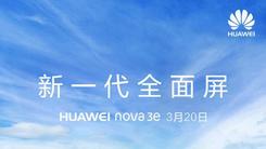 官方发声nova 3e开启新一代全面屏时代