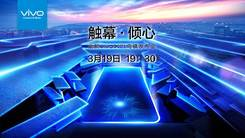 vivo X21新一代全面屏 3.19乌镇发布