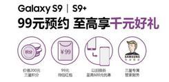 三星Galaxy S9及S9+预约可享多重好礼