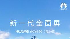 华为nova 3e前置2400万摄像头曝光!