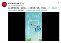 华为新一代全面屏手机nova 3e震撼到爆