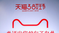 OPPO合作天猫38女王节跨界「女子力」