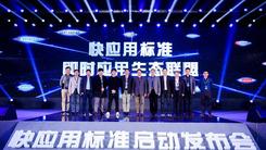 小米联合十大手机厂商发布快应用标准