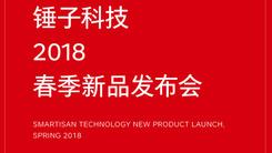 锤科宣布4月9日发布新品 或为坚果新机