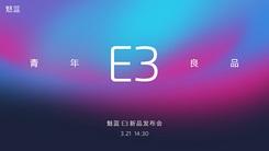 新款全面屏新机 魅蓝E3发布会视频直播