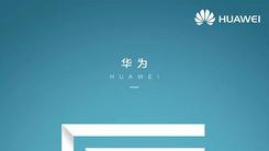 华为P20:中国品牌首次登陆巴黎大皇宫