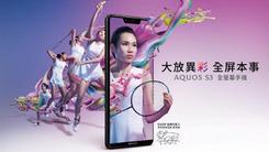 夏普Aquos S3台湾率先亮相 异性全面屏