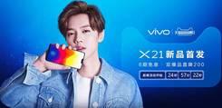 vivo天猫超级品牌日开售X21屏幕指纹版