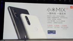 内涵升级丰富 小米MIX 2S携众新品发布