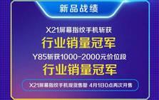 vivo X21屏幕指纹版4月1日再批量销售