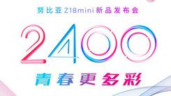 努比亚Z18mini 发布会预热海报来袭
