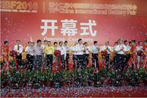 第十三届  中国国际电池技术交流会