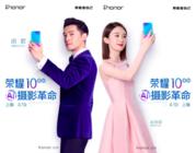 """开启""""AI摄影革命"""" 荣耀10 4月19发布"""