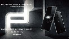 HUAWEI Mate RS保时捷设计国内发布