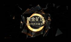 联想Lecoo发布区块链技术路由掘金宝