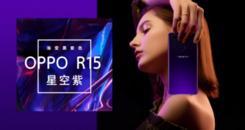 明日线上开售 OPPO R15星空紫特别版