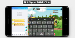 Flyme 7发布在即 游戏模式有新惊喜?