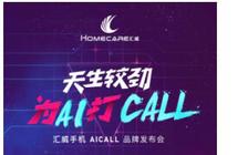 天生较劲 汇威手机将发布AICALL品牌