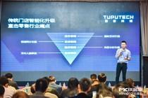 图普科技CEO李明强: 着力人工智能