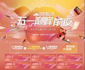 京东电脑数码格莱美®音乐节潮玩盛典