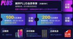 5.5华为京东超品日 华为P20系列限量抢